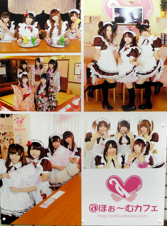 @home maid cafe